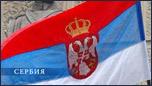 Сербия оптинская весна